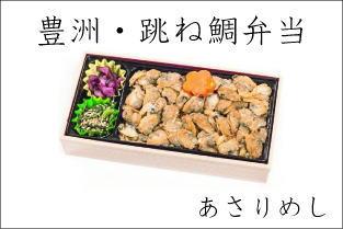 豊洲・跳ね鯛弁当